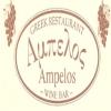 Restaurant Ampelos in Fira Santorini